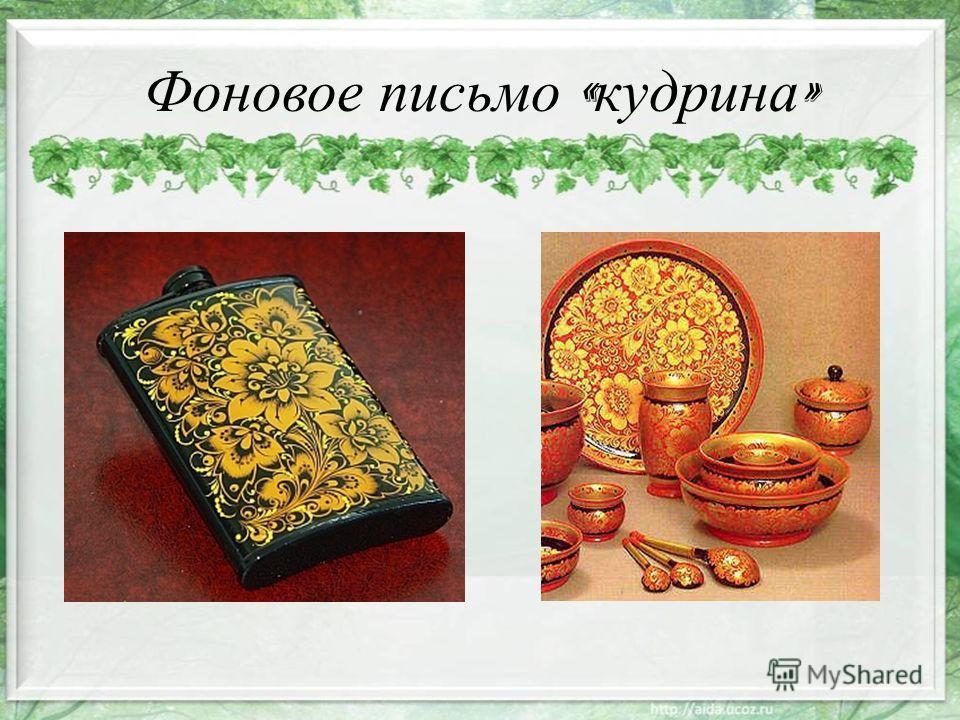 Фоновое письмо « кудрина »