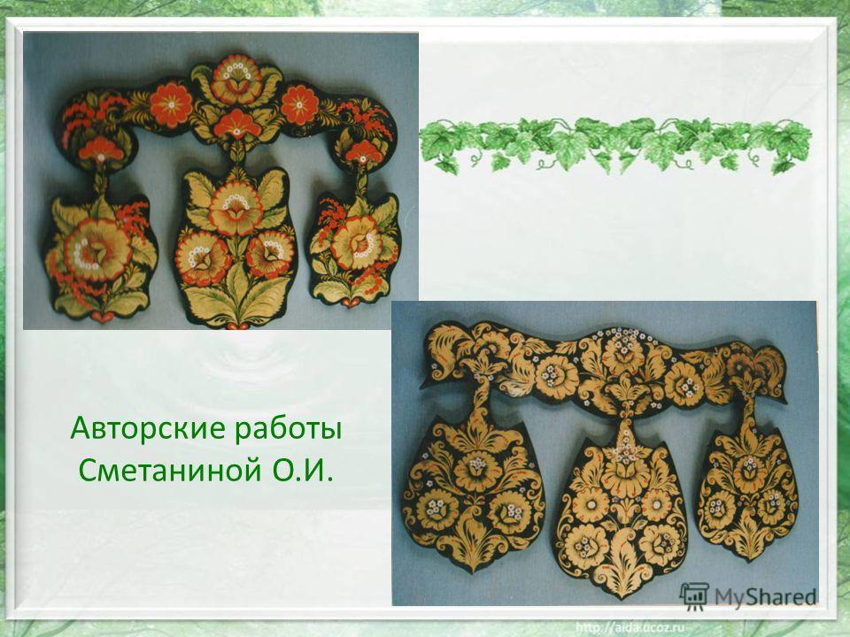 Авторские работы Сметаниной О.И.