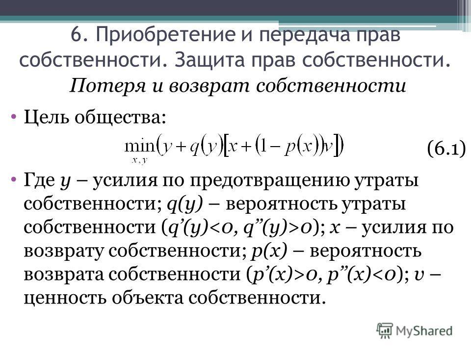 Потеря и возврат собственности Цель общества: (6.1) Где y – усилия по предотвращению утраты собственности; q(y) – вероятность утраты собственности (q(y) 0); x – усилия по возврату собственности; p(x) – вероятность возврата собственности (p(x)>0, p(x)