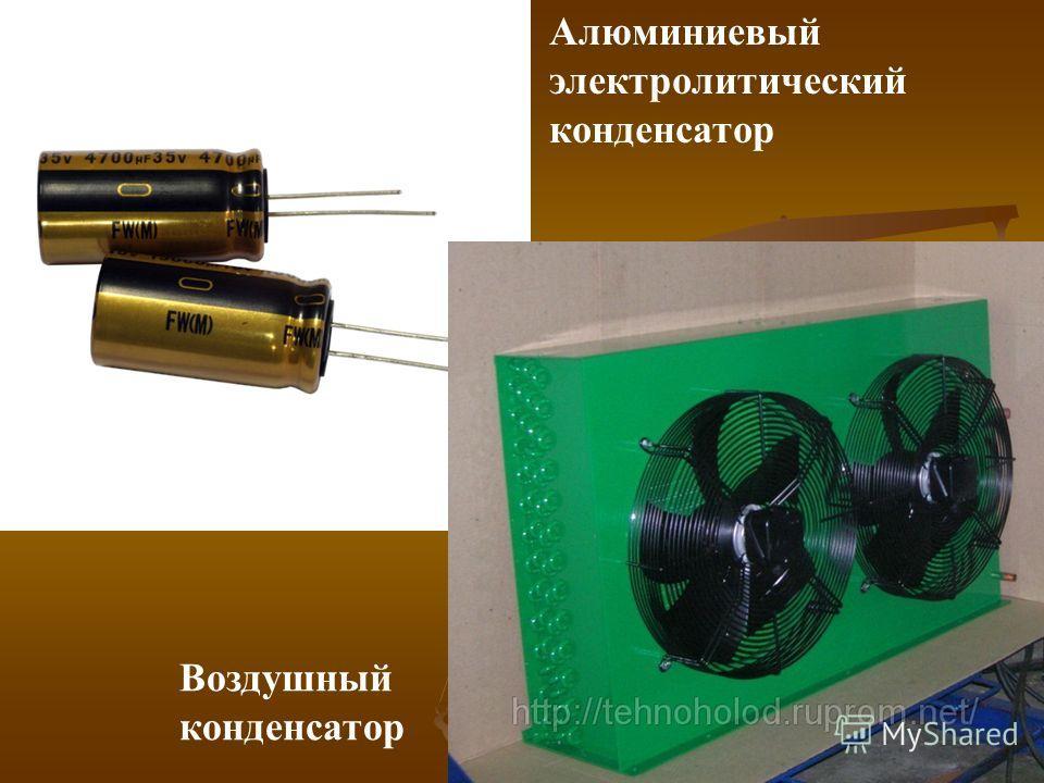 Алюминиевый электролитический конденсатор Воздушный конденсатор