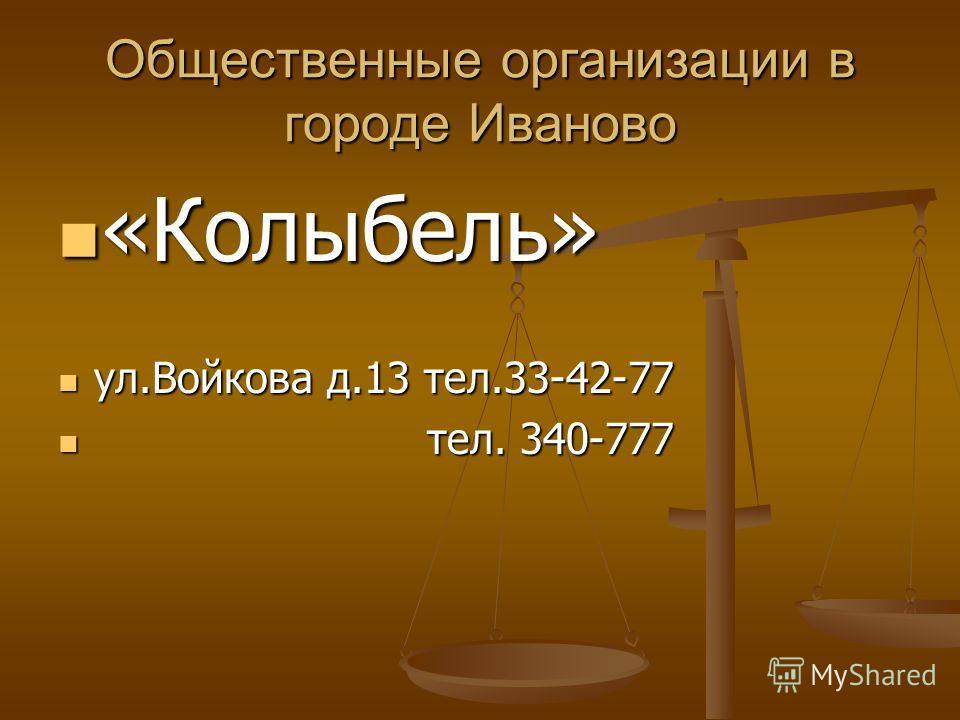Общественные организации в городе Иваново «Колыбель» «Колыбель» ул.Войкова д.13 тел.33-42-77 ул.Войкова д.13 тел.33-42-77 тел. 340-777 тел. 340-777