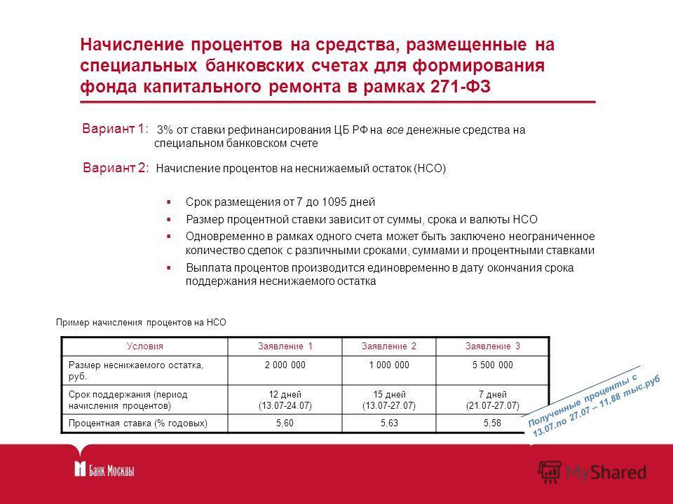 Начисление процентов на средства, размещенные на специальных банковских счетах для формирования фонда капитального ремонта в рамках 271-ФЗ Вариант 1: 3% от ставки рефинансирования ЦБ РФ на все денежные средства на специальном банковском счете Вариант