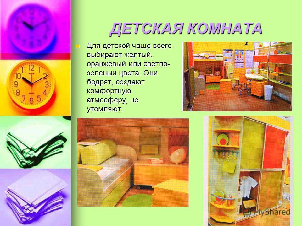 ДЕТСКАЯ КОМНАТА Для детской чаще всего выбирают желтый, оранжевый или светло- зеленый цвета. Они бодрят, создают комфортную атмосферу, не утомляют. Для детской чаще всего выбирают желтый, оранжевый или светло- зеленый цвета. Они бодрят, создают комфо