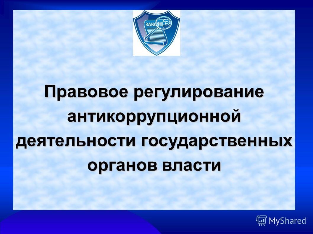 Правовое регулирование антикоррупционной деятельности государственных органов власти