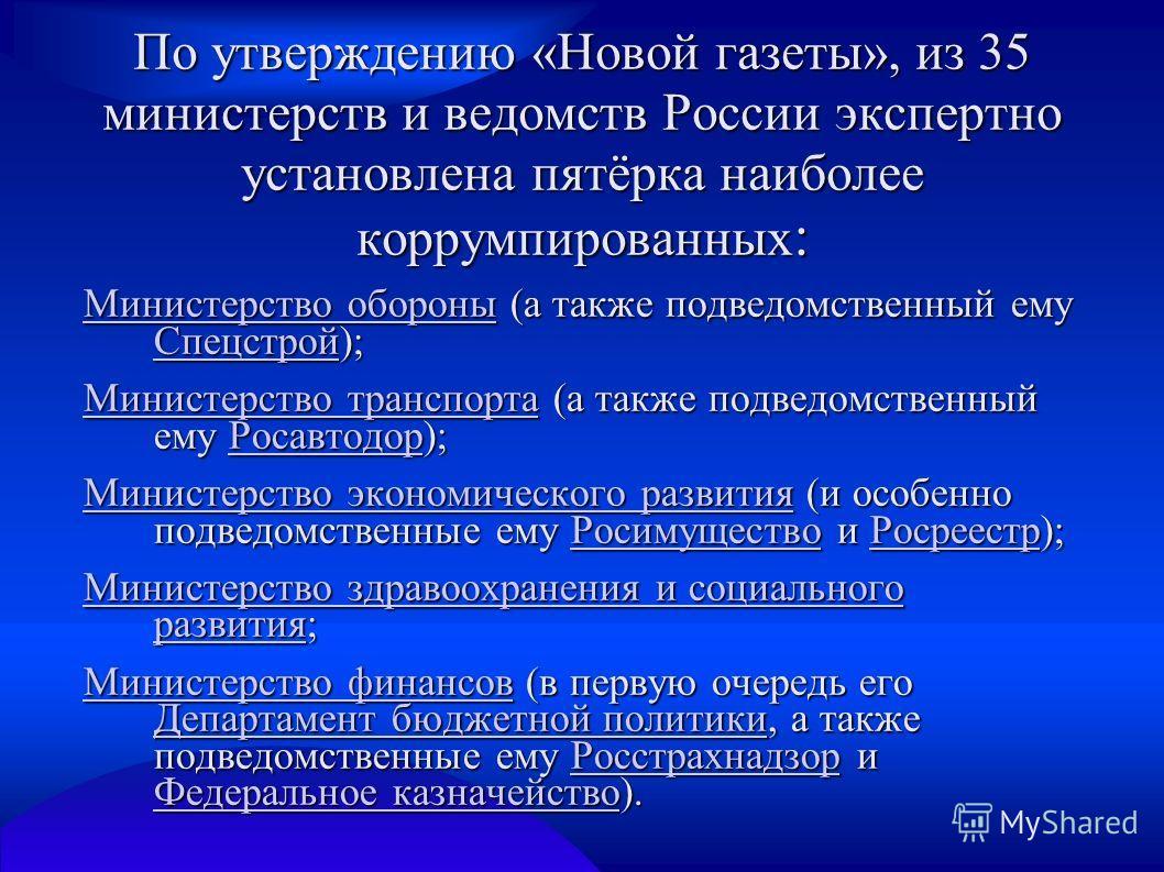 По утверждению «Новой газеты», из 35 министерств и ведомств России экспертно установлена пятёрка наиболее коррумпированных : Министерство обороны Министерство обороны (а также подведомственный ему Спецстрой); Спецстрой Министерство обороны Спецстрой