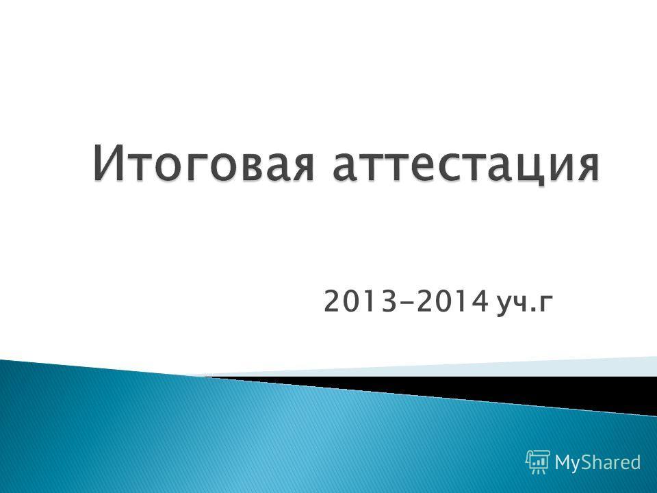 2013-2014 уч.г