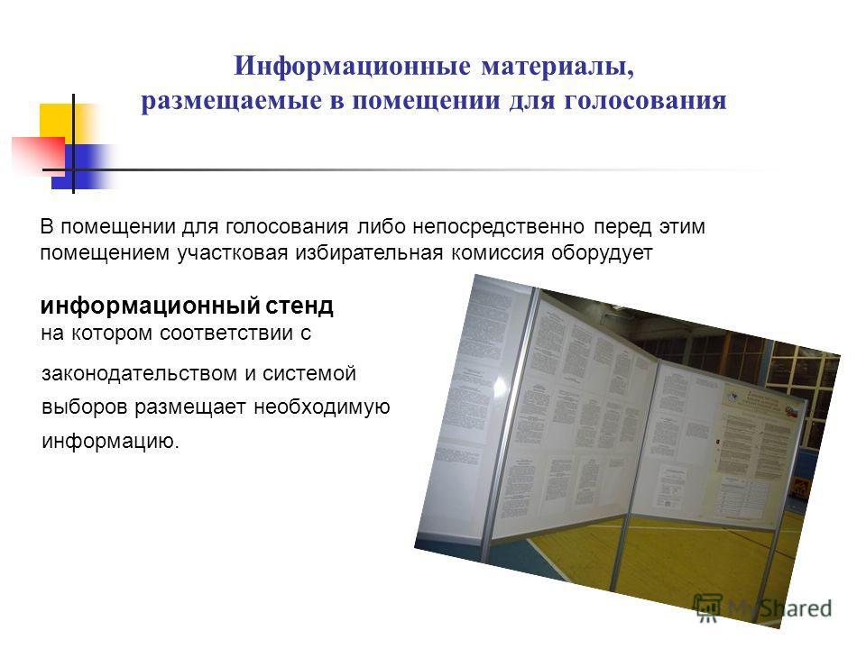 Информационные материалы, размещаемые в помещении для голосования на котором соответствии с законодательством и системой выборов размещает необходимую информацию. В помещении для голосования либо непосредственно перед этим помещением участковая избир