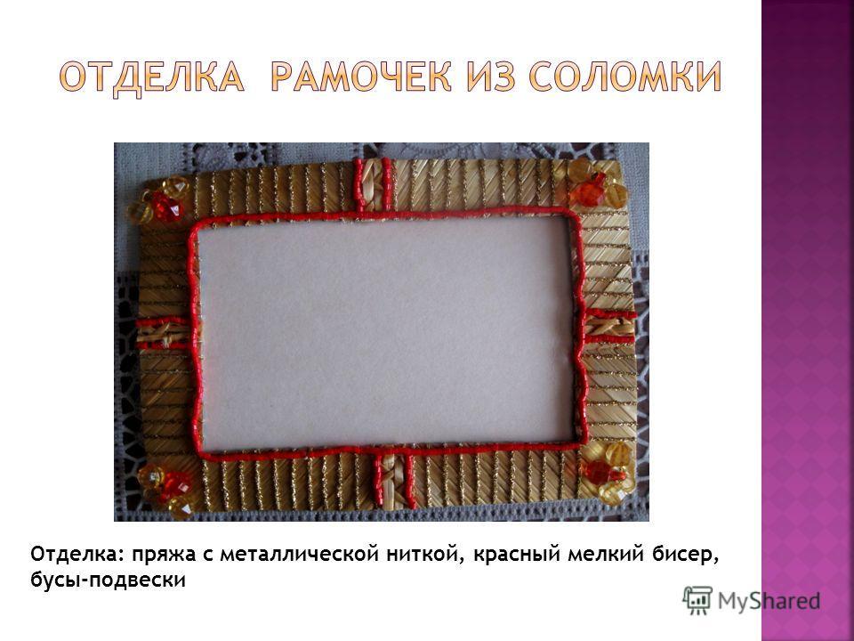Отделка: пряжа с металлической ниткой, красный мелкий бисер, бусы-подвески