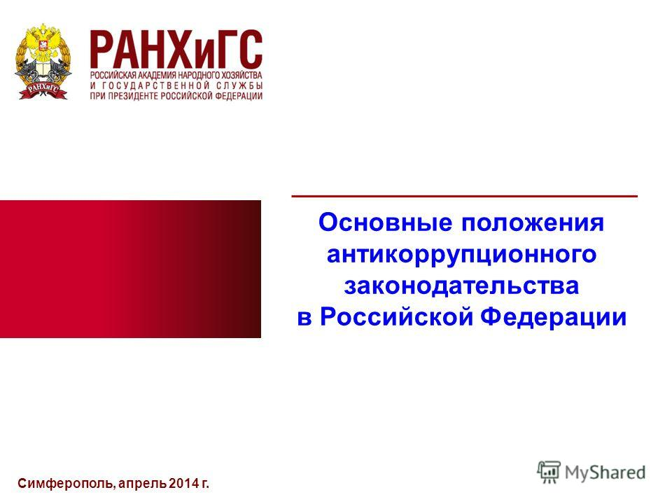 Симферополь, апрель 2014 г. Основные положения антикоррупционного законодательства в Российской Федерации