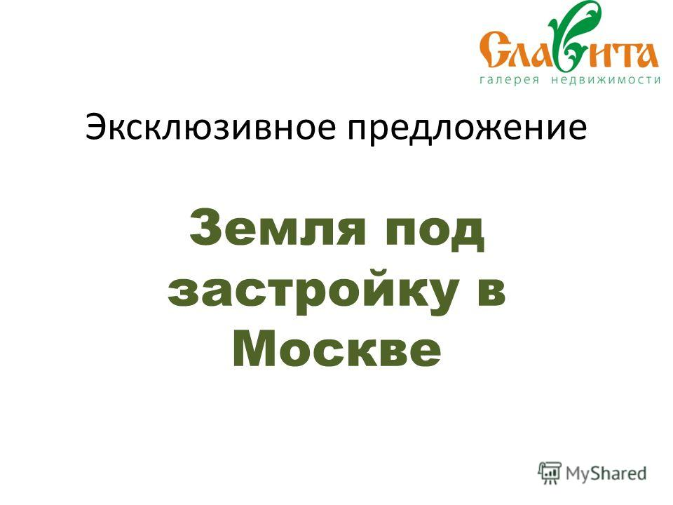 Эксклюзивное предложение Земля под застройку в Москве