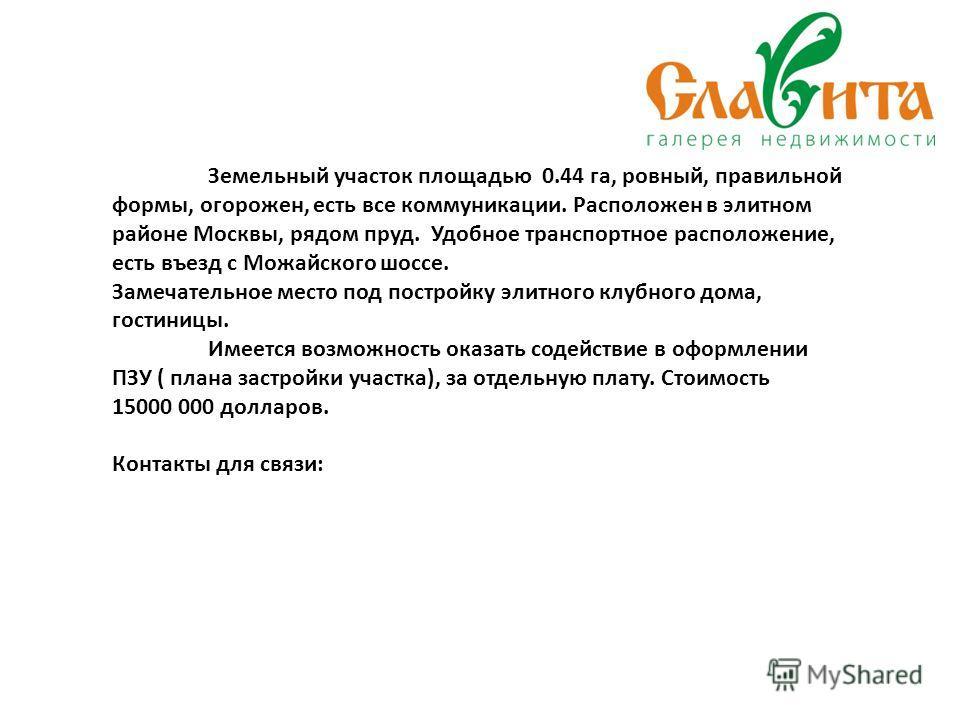 Земельный участок площадью 0.44 га, ровный, правильной формы, огорожен, есть все коммуникации. Расположен в элитном районе Москвы, рядом пруд. Удобное транспортное расположение, есть въезд с Можайского шоссе. Замечательное место под постройку элитног