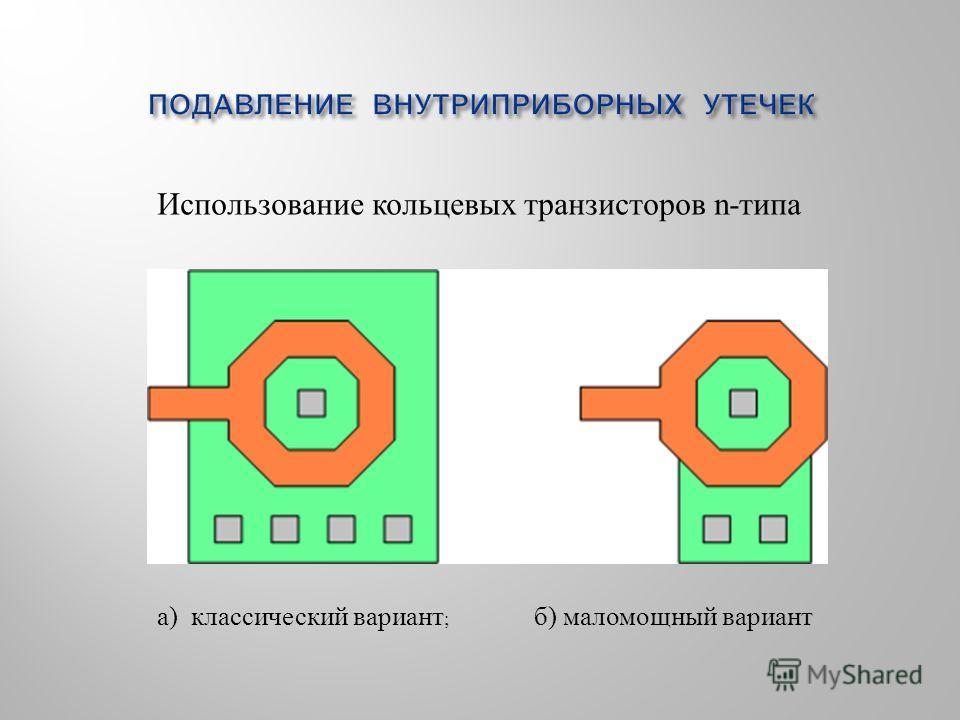а) классический вариант ; б) маломощный вариант Использование кольцевых транзисторов n-типа