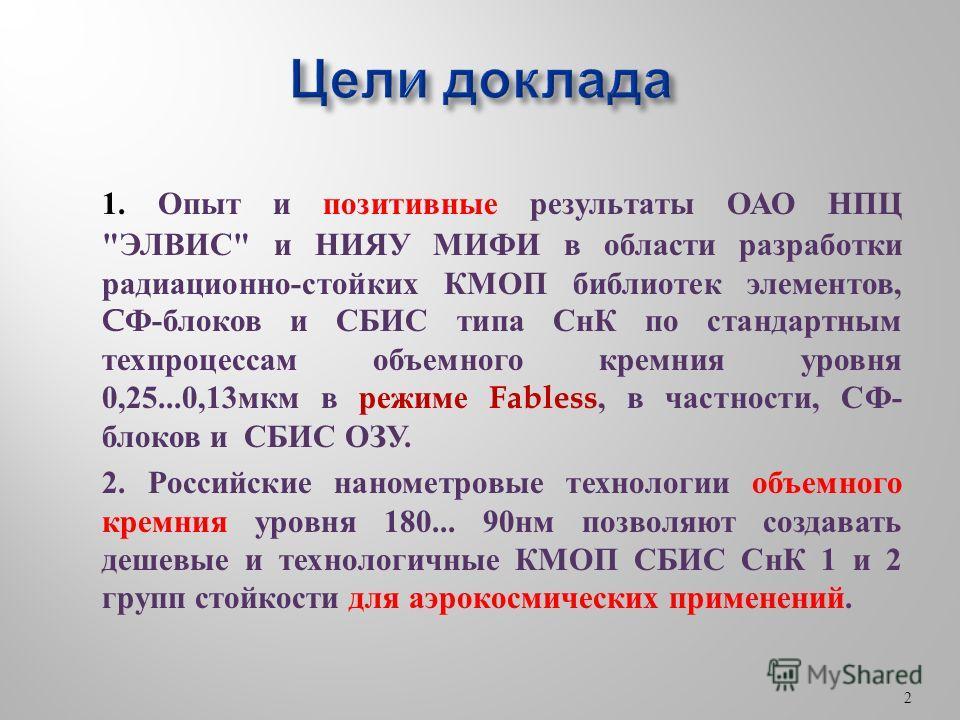 1. Опыт и позитивные результаты ОАО НПЦ