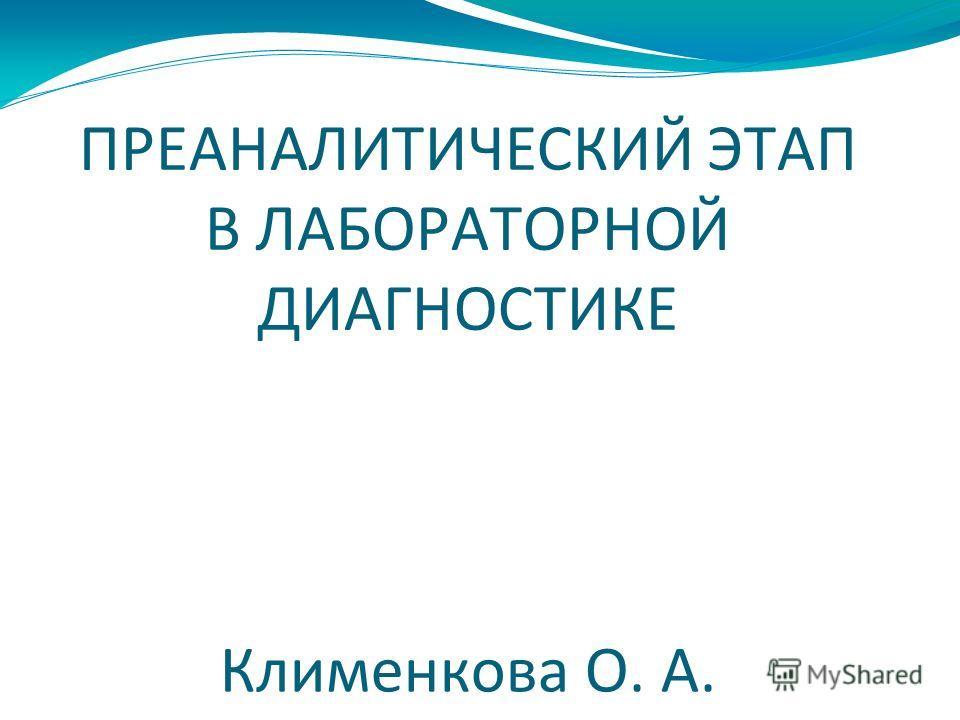 ПРЕАНАЛИТИЧЕСКИЙ ЭТАП В ЛАБОРАТОРНОЙ ДИАГНОСТИКЕ Клименкова О. А.