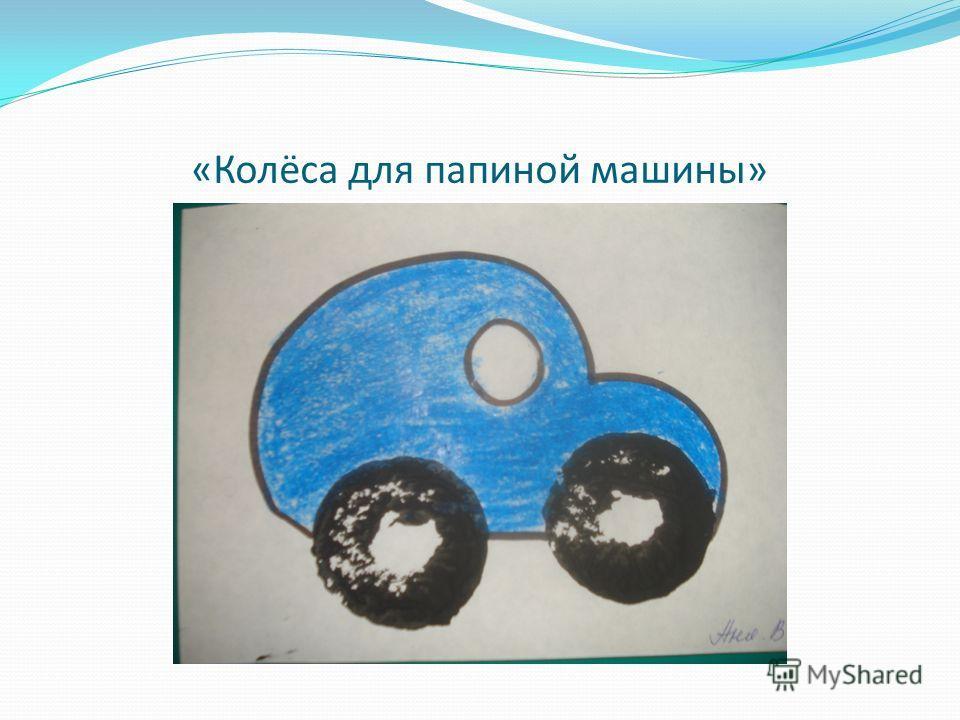 «Колёса для папиной машины»