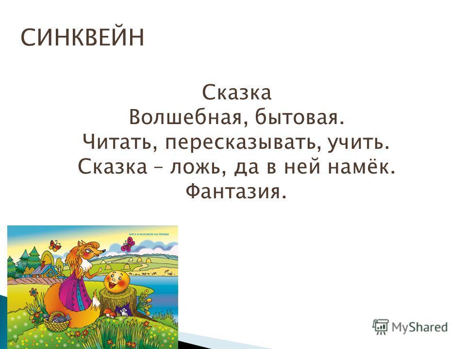 СИНКВЕЙН Сказка Волшебная, бытовая. Читать, пересказывать, учить. Сказка – ложь, да в ней намёк. Фантазия.