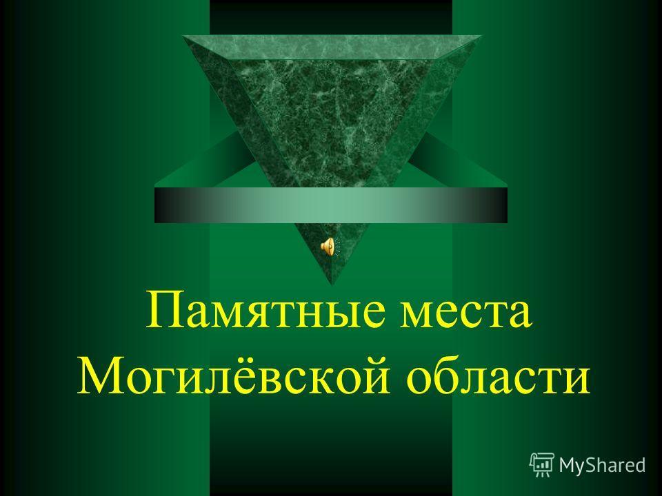 Памятные места Могилёвской области