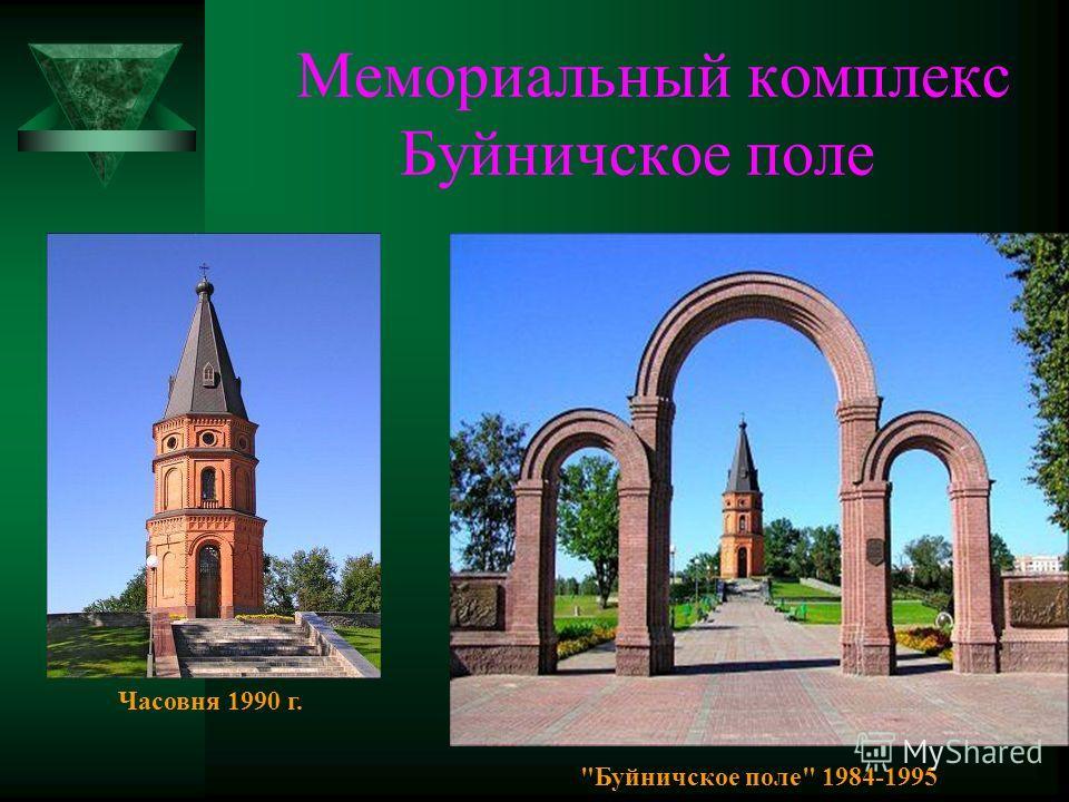 Мемориальный комплекс Буйничское поле Буйничское поле 1984-1995 Часовня 1990 г.