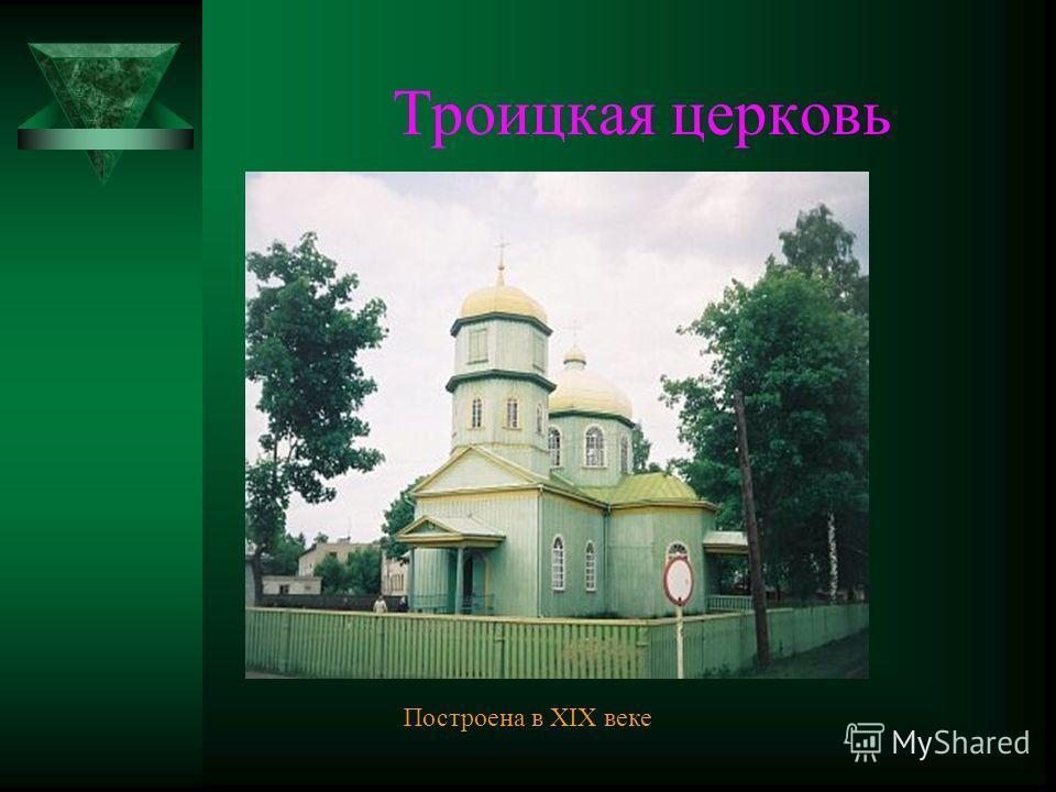 Троицкая церковь Построена в XIX веке