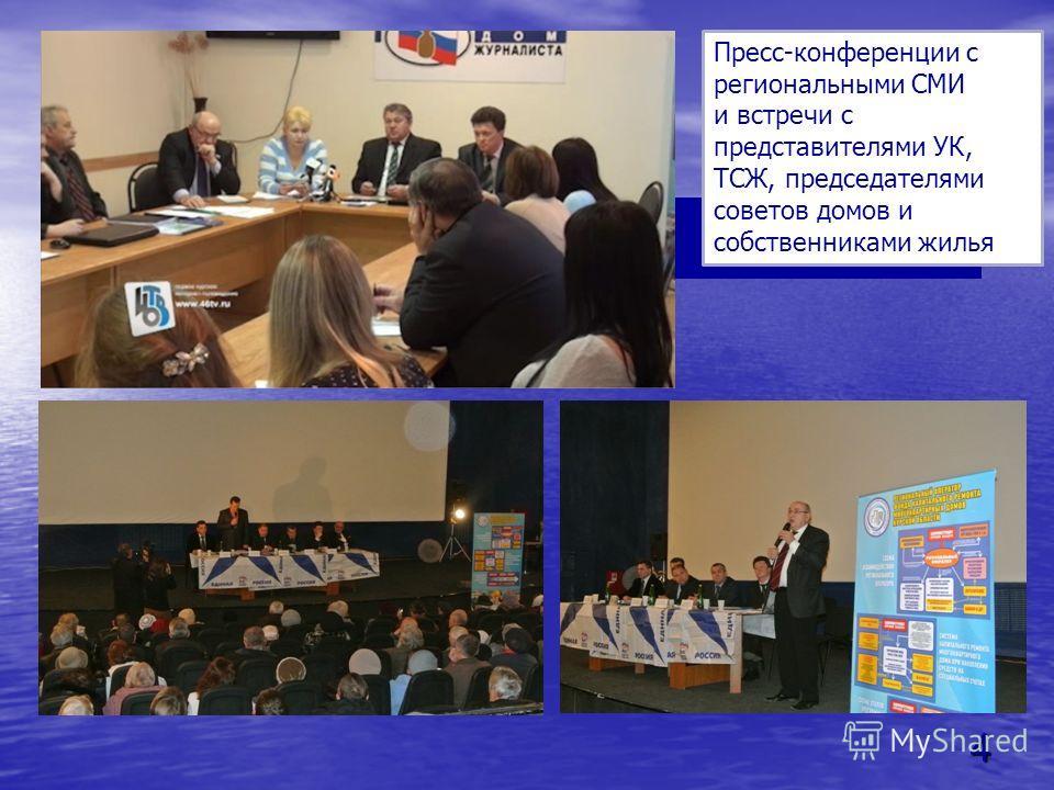 4 Пресс-конференции с региональными СМИ и встречи с представителями УК, ТСЖ, председателями советов домов и собственниками жилья