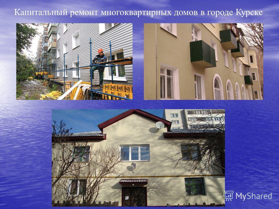 Капитальный ремонт многоквартирных домов в городе Курске