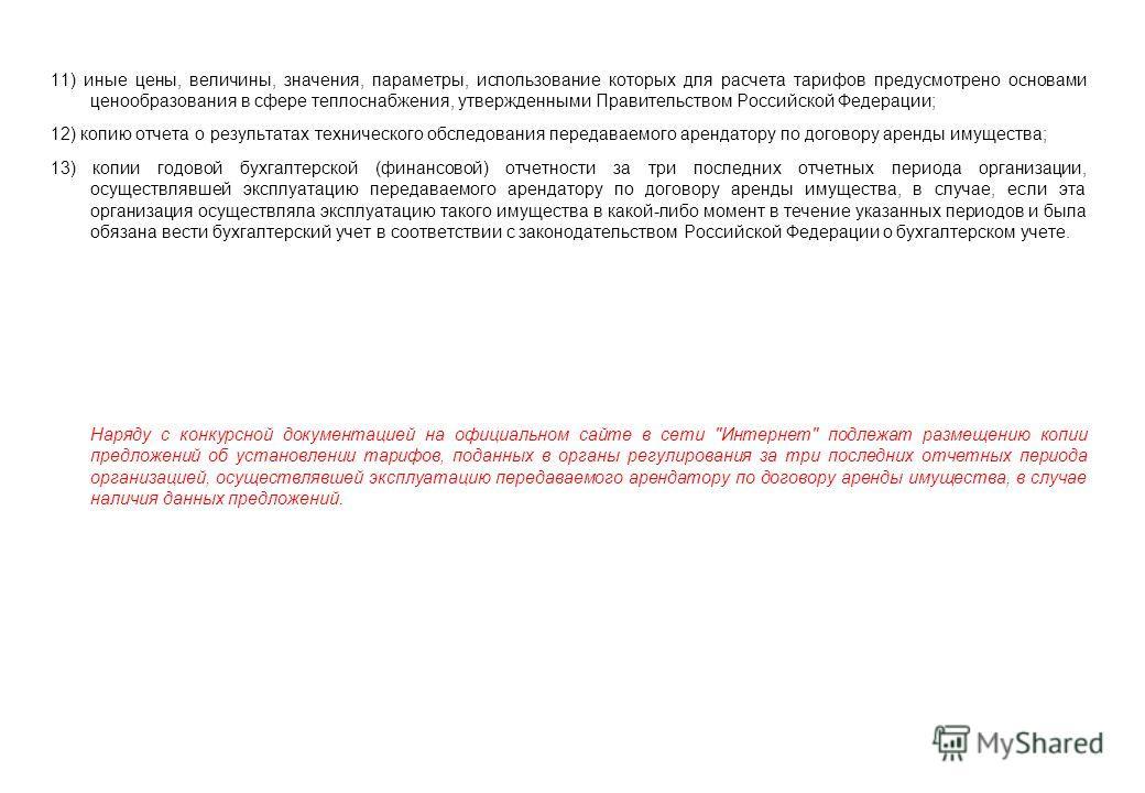 11) иные цены, величины, значения, параметры, использование которых для расчета тарифов предусмотрено основами ценообразования в сфере теплоснабжения, утвержденными Правительством Российской Федерации; 12) копию отчета о результатах технического обсл