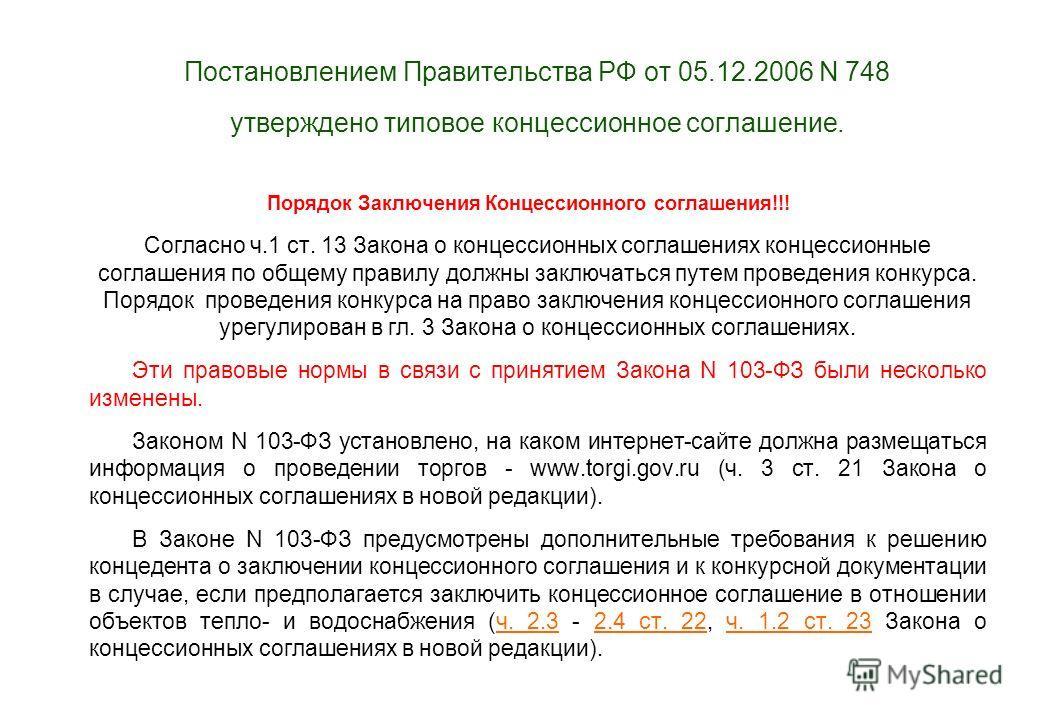 Постановлением Правительства РФ от 05.12.2006 N 748 утверждено типовое концессионное соглашение. Порядок Заключения Концессионного соглашения!!! Согласно ч.1 ст. 13 Закона о концессионных соглашениях концессионные соглашения по общему правилу должны