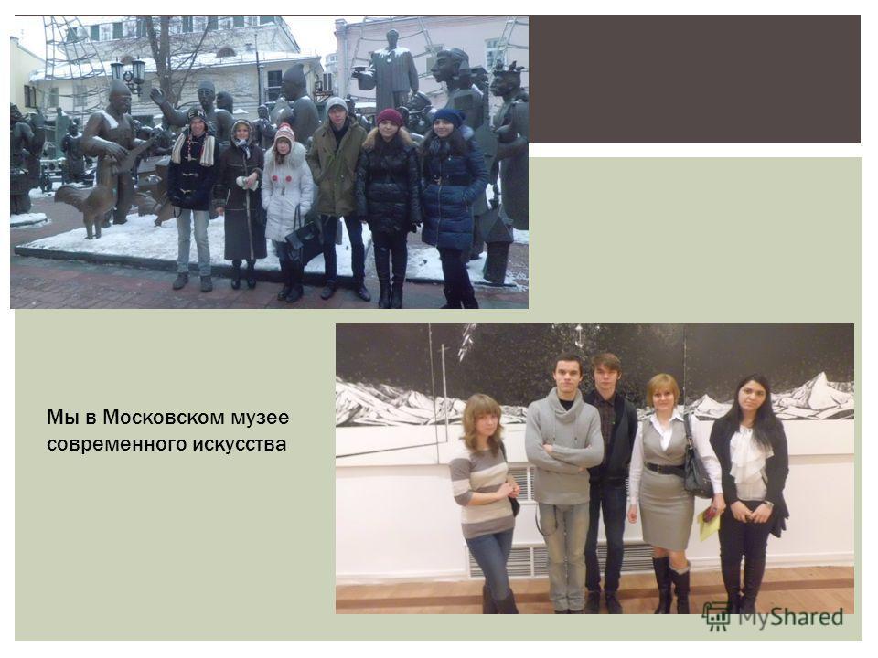 Мы в Московском музее современного искусства