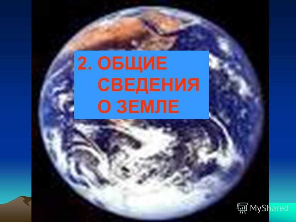 2. ОБЩИЕ СВЕДЕНИЯ О ЗЕМЛЕ
