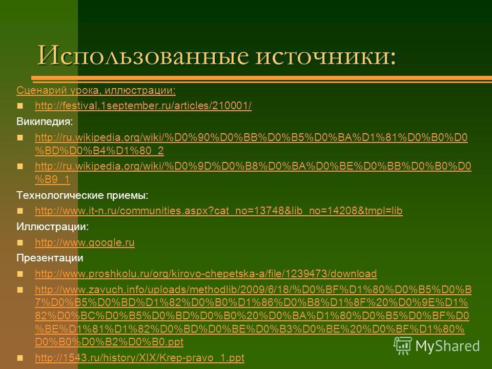 Использованные источники: Сценарий урока, иллюстрации: http://festival.1september.ru/articles/210001/ Википедия: http://ru.wikipedia.org/wiki/%D0%90%D0%BB%D0%B5%D0%BA%D1%81%D0%B0%D0 %BD%D0%B4%D1%80_2 http://ru.wikipedia.org/wiki/%D0%90%D0%BB%D0%B5%D0