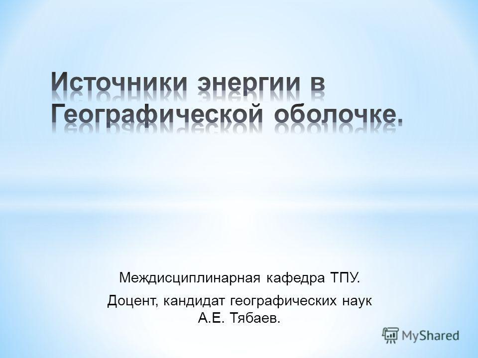 Междисциплинарная кафедра ТПУ. Доцент, кандидат географических наук А.Е. Тябаев.