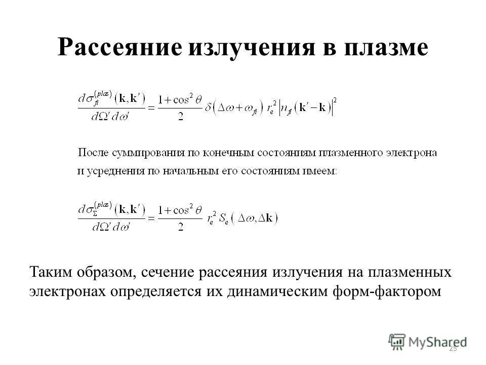 Рассеяние излучения в плазме Таким образом, сечение рассеяния излучения на плазменных электронах определяется их динамическим форм-фактором 25