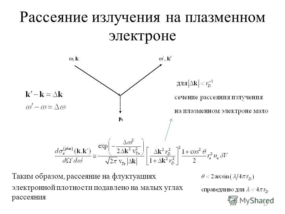 Рассеяние излучения на плазменном электроне Таким образом, рассеяние на флуктуациях электронной плотности подавлено на малых углах рассеяния 27
