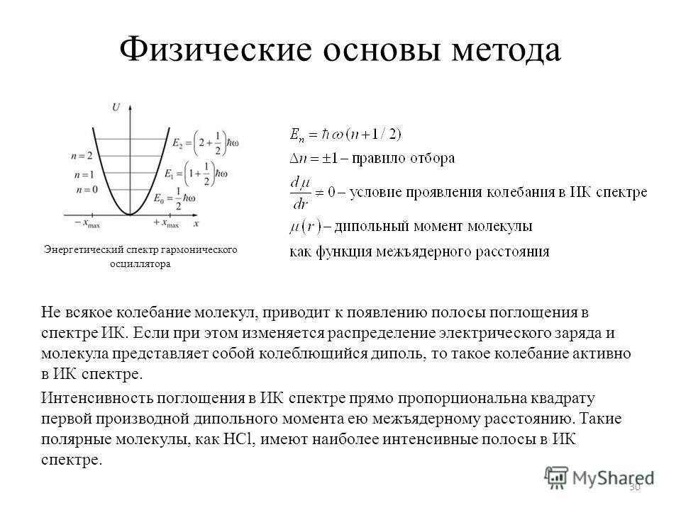 Физические основы метода Не всякое колебание молекул, приводит к появлению полосы поглощения в спектре ИК. Если при этом изменяется распределение электрического заряда и молекула представляет собой колеблющийся диполь, то такое колебание активно в ИК