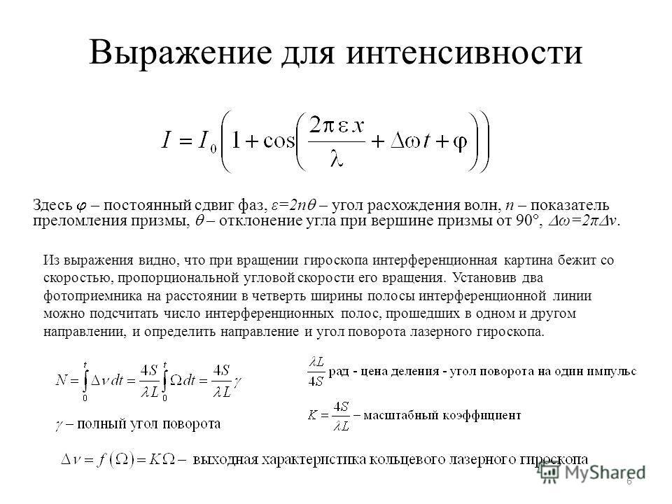 Выражение для интенсивности Здесь – постоянный сдвиг фаз, ε=2n – угол расхождения волн, n – показатель преломления призмы, – отклонение угла при вершине призмы от 90, ω=2π ν. 6 Из выражения видно, что при вращении гироскопа интерференционная картина