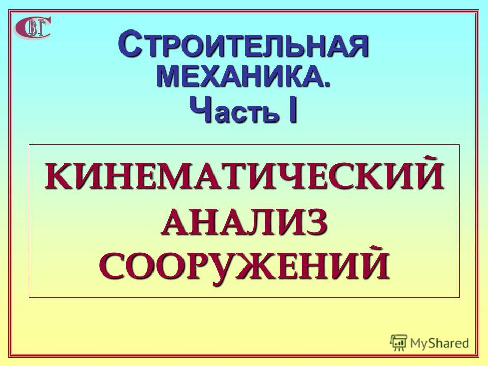 КИНЕМАТИЧЕСКИЙ АНАЛИЗ СООРУЖЕНИЙ С ТРОИТЕЛЬНАЯ МЕХАНИКА. Ч асть I