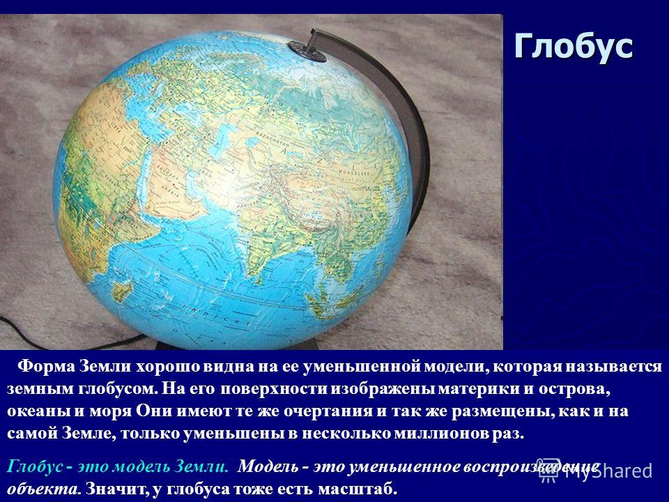 Глобус На ноге стоит одной, Крутит-вертит головой. Нам показывает страны. Реки, горы, океаны. Приведите доказательства шарообразности Земли. Форма Земли хорошо видна на ее уменьшенной модели, которая называется земным глобусом. На его поверхности изо