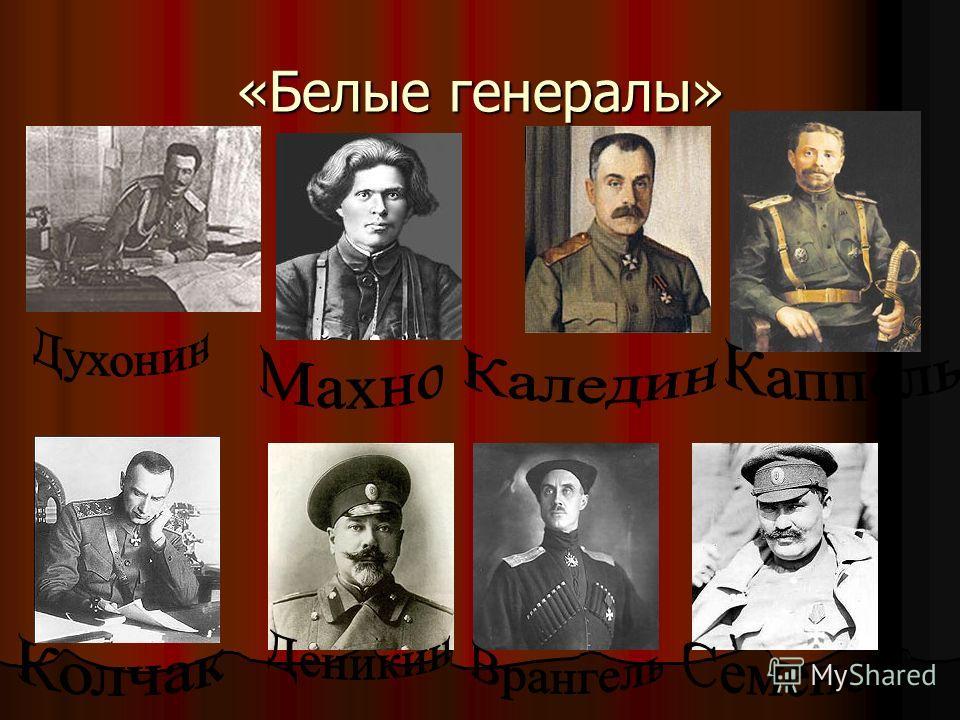 «Белые генералы»