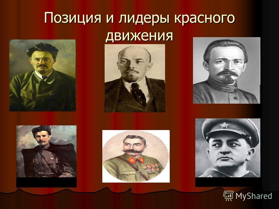 Позиция и лидеры красного движения