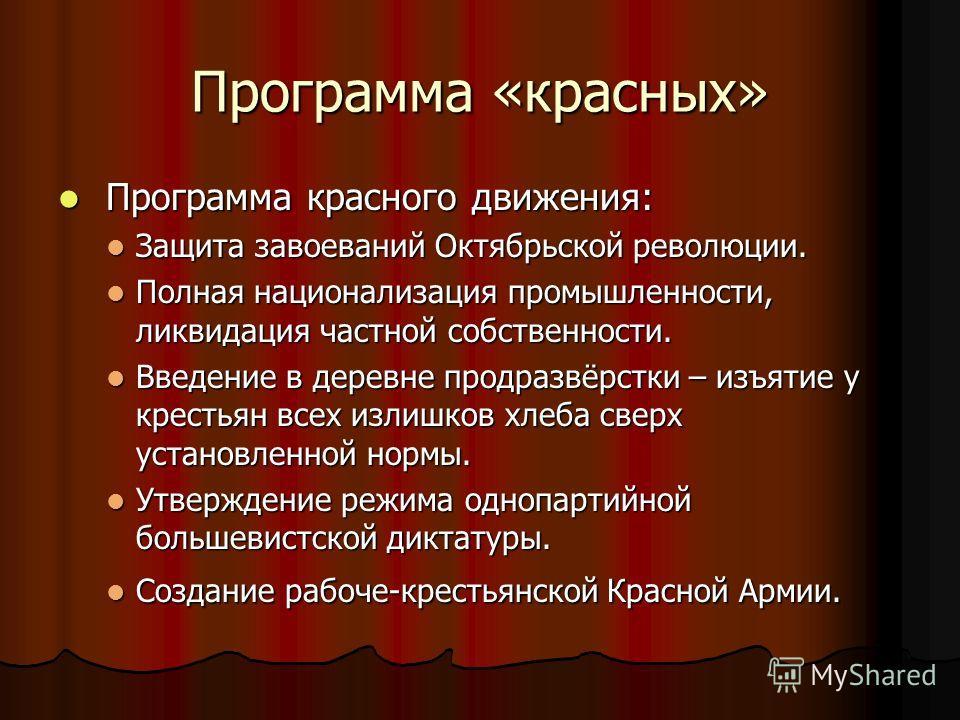 Программа «красных» Программа красного движения: Программа красного движения: Защита завоеваний Октябрьской революции. Защита завоеваний Октябрьской революции. Полная национализация промышленности, ликвидация частной собственности. Полная национализа