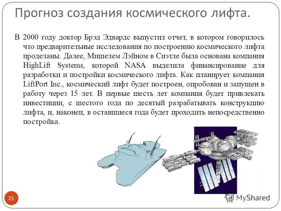 Прогноз создания космического лифта. В 2000 году доктор Брэд Эдвардс выпустил отчет, в котором говорилось что предварительные исследования по построению космического лифта проделаны. Далее, Мишелем Лэйном в Сиэтле была основана компания HighLift Syst
