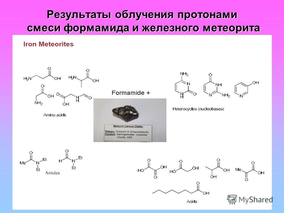 Результаты облучения про тонами смеси формамида и железного метеорита