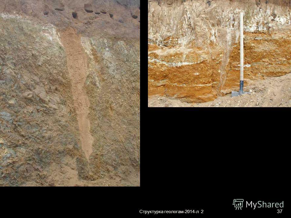 Структурка геологам-2014-л 2 37