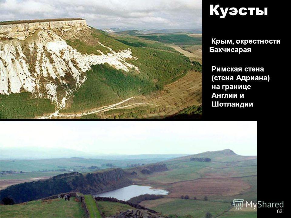 Структурка геологам-2014-л 2 63 Куэсты Крым, окрестности Бахчисарая Римская стена (стена Адриана) на границе Англии и Шотландии