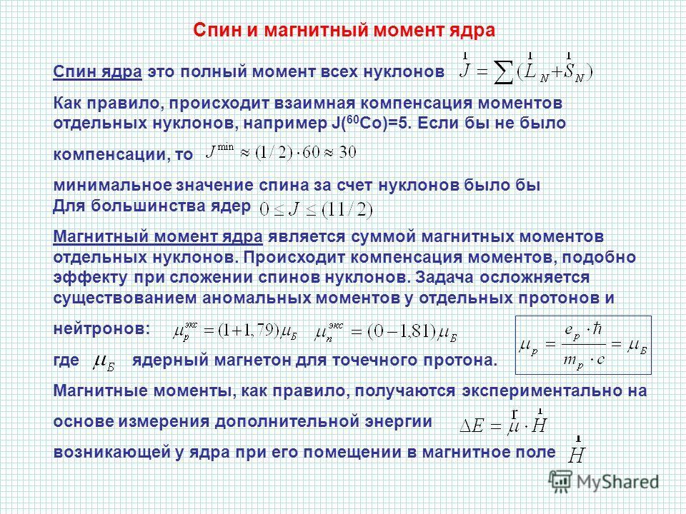 Спин и магнитный момент ядра Спин ядра это полный момент всех нуклонов Как правило, происходит взаимная компенсация моментов отдельных нуклонов, например J( 60 Co)=5. Если бы не было компенсации, то минимальное значение спина за счет нуклонов было бы
