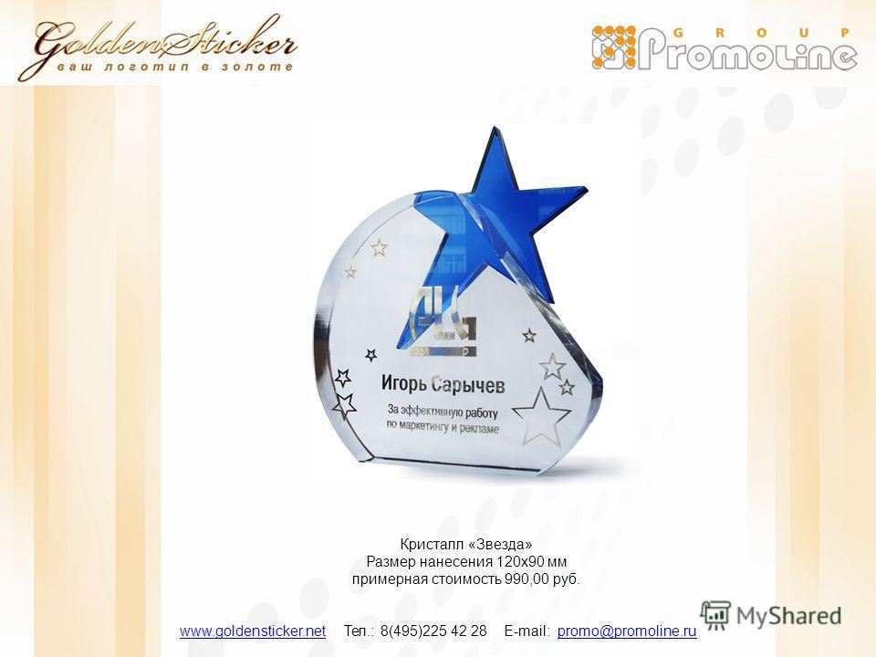 Кристалл «Звезда» Размер нанесения 120 х 90 мм примерная стоимость 990,00 руб. www.goldensticker.netwww.goldensticker.net Тел.: 8(495)225 42 28 E-mail: promo@promoline.rupromo@promoline.ru