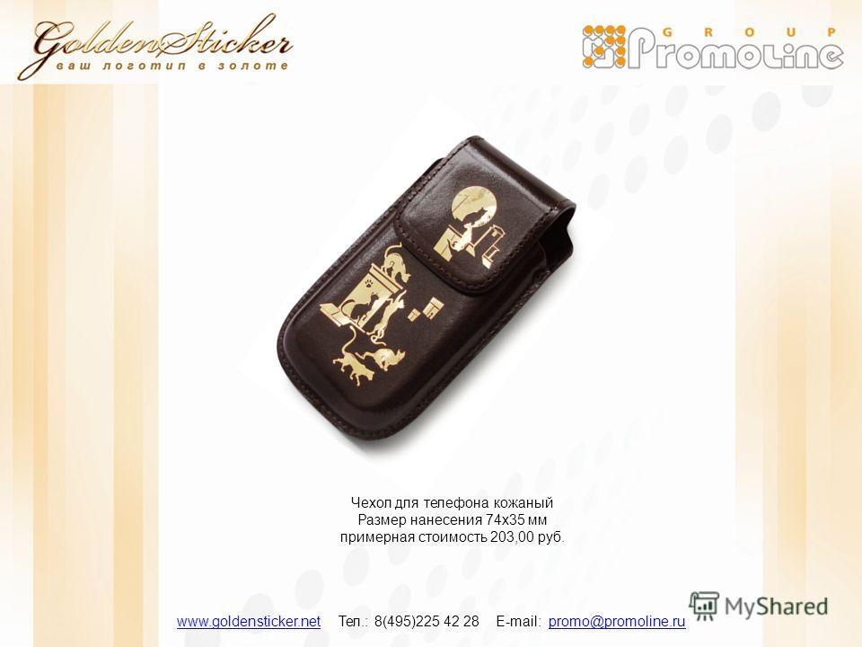 Чехол для телефона кожаный Размер нанесения 74 х 35 мм примерная стоимость 203,00 руб. www.goldensticker.netwww.goldensticker.net Тел.: 8(495)225 42 28 E-mail: promo@promoline.rupromo@promoline.ru