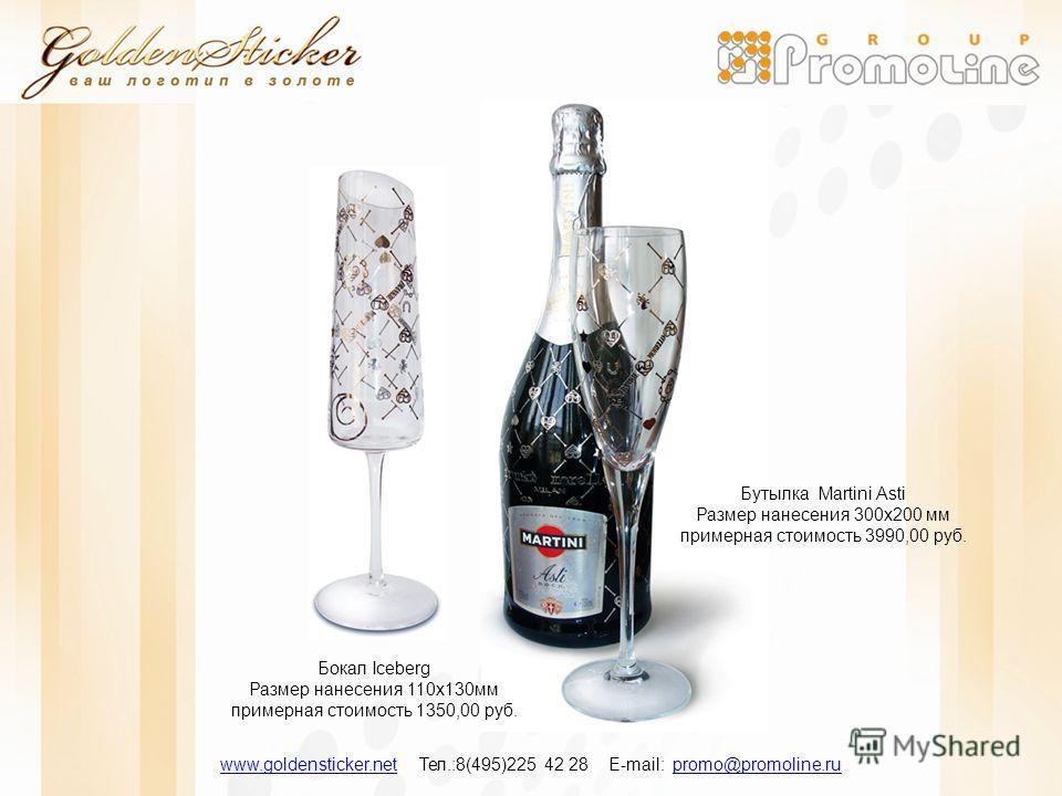 Бутылка Martini Asti Размер нанесения 300x200 мм примерная стоимость 3990,00 руб. Бокал Iceberg Размер нанесения 110x130 мм примерная стоимость 1350,00 руб. www.goldensticker.netwww.goldensticker.net Тел.:8(495)225 42 28 E-mail: promo@promoline.rupro