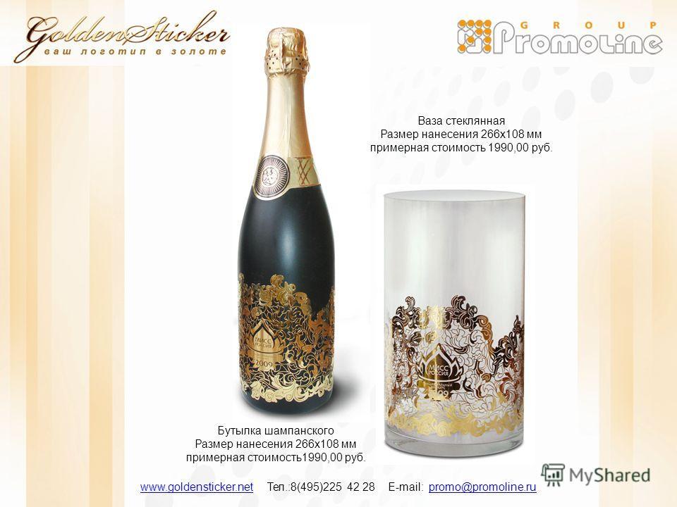 Ваза стеклянная Размер нанесения 266 х 108 мм примерная стоимость 1990,00 руб. Бутылка шампанского Размер нанесения 266 х 108 мм примерная стоимость 1990,00 руб. www.goldensticker.netwww.goldensticker.net Тел.:8(495)225 42 28 E-mail: promo@promoline.