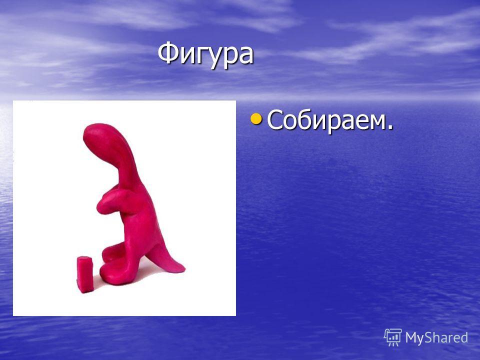 Фигура Фигура Собираем. Собираем.